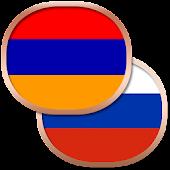 Армянский разговорник беспл.