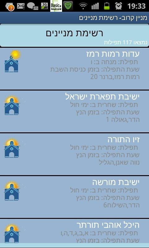 Minyan Karov- screenshot