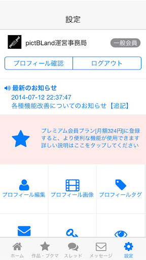 腐女子(男子)のためのSNS pictBLand 娛樂 App-癮科技App
