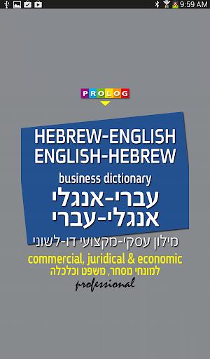 Hebrew-English Bus Dict LITE