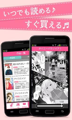 【免費漫畫App】マーガレットBOOKストア! 無料でマンガ全巻試し読み!!-APP點子