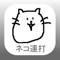 連射ゲーム【ネコ連打】 logo