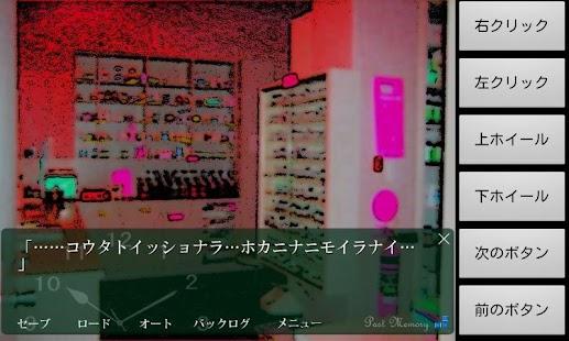 Past Memory -過去と記憶-- screenshot thumbnail