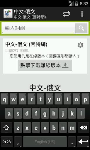 中文-俄文詞典