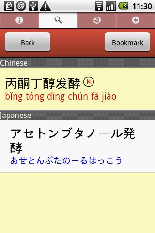 Chemical Terms Dict. (J-C)- screenshot
