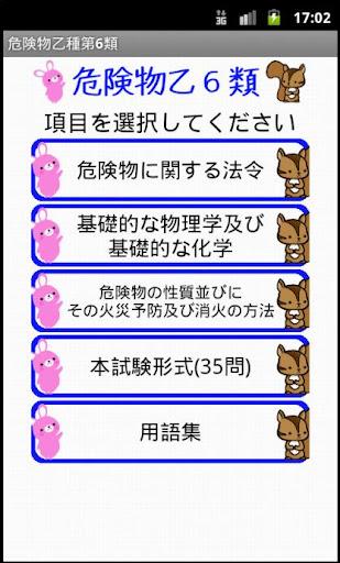 危険物乙6類問題集ー体験版ー りすさんシリーズ