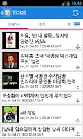 Screenshot of 한국 뉴스