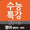 EBS 2016 수능특강 영단어 숙어 콜로케이션 icon