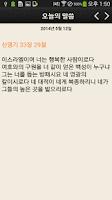 Screenshot of 드라마성경(개역개정)