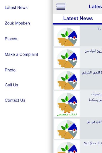 【免費通訊App】Zouk Mosbeh-APP點子
