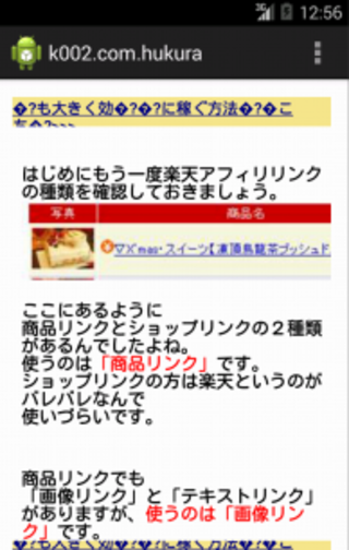 【免費商業App】収入激増! 楽天で稼ぐ!? 極秘アフィリエイト術-APP點子