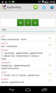 Lastest Русско кыргызский словарь APK