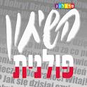 שיחון פולני-עברי | פרולוג