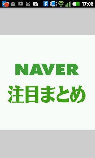 NAVER ネイバー 注目まとめ一覧アプリ