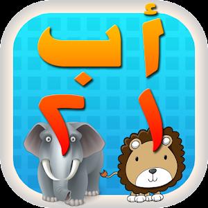 تعلم الحروف والارقام للأطفال 教育 App LOGO-APP開箱王