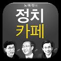 노유진의 정치카페 icon