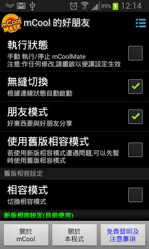 mCoolMate - mcool的好朋友 付費版Root