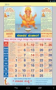 Kannada Sanatan Calendar 2016 Screenshot 18