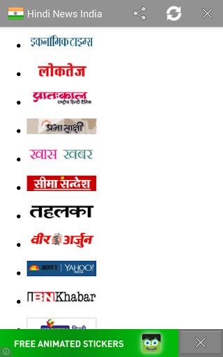 Download All Hindi News Paper India Google Play softwares