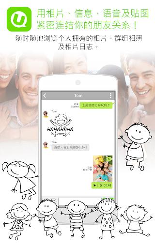 U 通讯App - 相片聊天