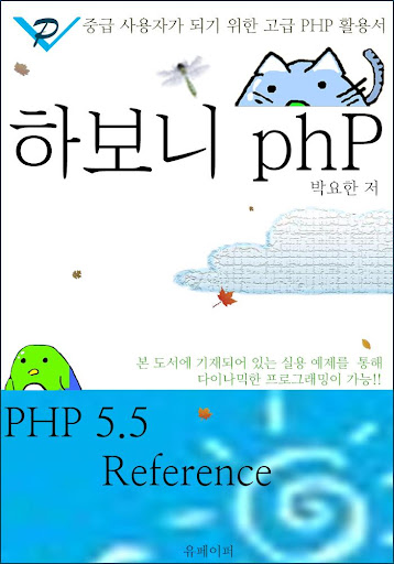 하보니 phP 전자책
