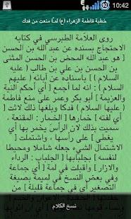 Khotab Almasoomin- screenshot thumbnail