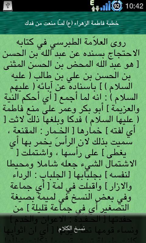 Khotab Almasoomin- screenshot