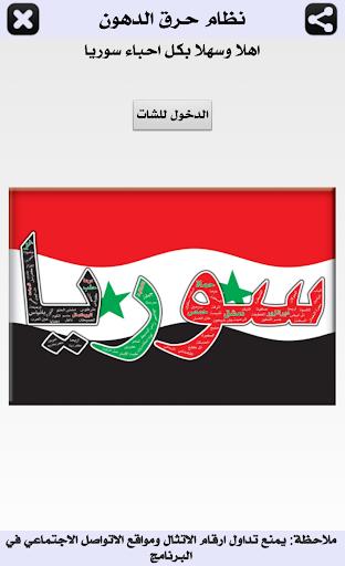 سوريا الجميلة - نقاش