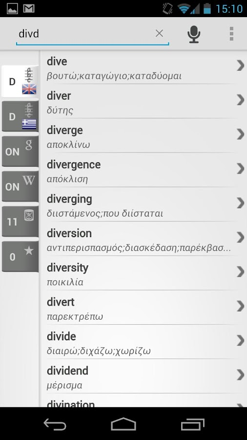 Free Dict Greek English- screenshot
