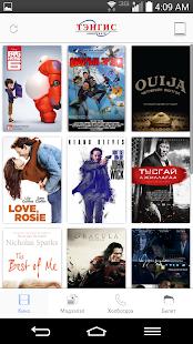 Тэнгис кино театр- screenshot thumbnail