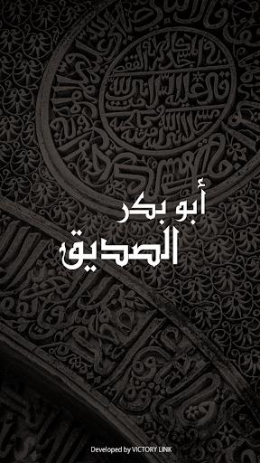 سيدنا ابو بكر الصديق -Abo Bakr