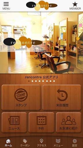 高岡市の美容室rencontre 公式アプリ