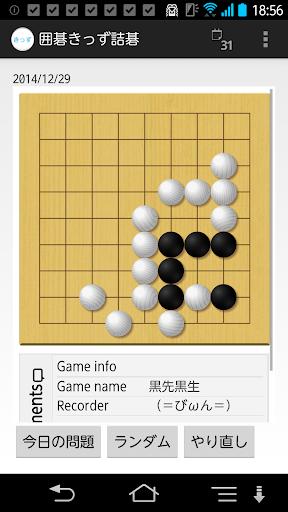 囲碁きっず詰碁