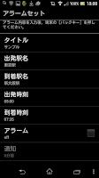 Screenshot of EX-ALARM (EXアラーム)