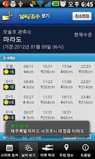 바다낚시 가이드- screenshot thumbnail