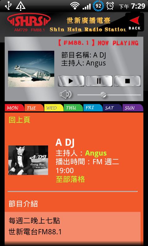 am 廣播 app