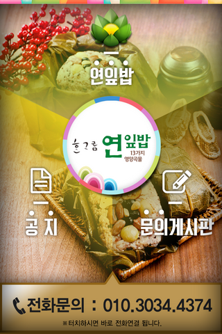한가람연잎밥