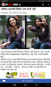 My Daily News Marathi screenshot 12