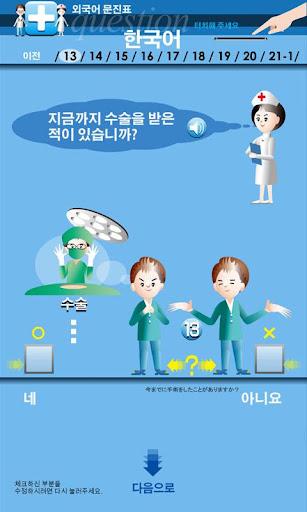 多言語問診票 MultiQ(韓国朝鮮語_日本語) 醫療 App-愛順發玩APP