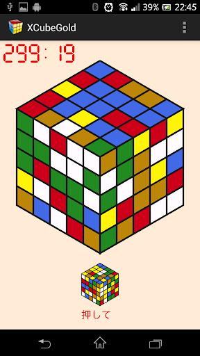 玩解謎App|XCubeGold免費|APP試玩