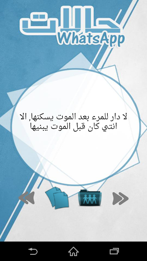 玩免費娛樂APP|下載حالات واتس اب واقطع 2015 app不用錢|硬是要APP