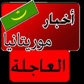 أخبار موريتانيا العاجلة - عاجل