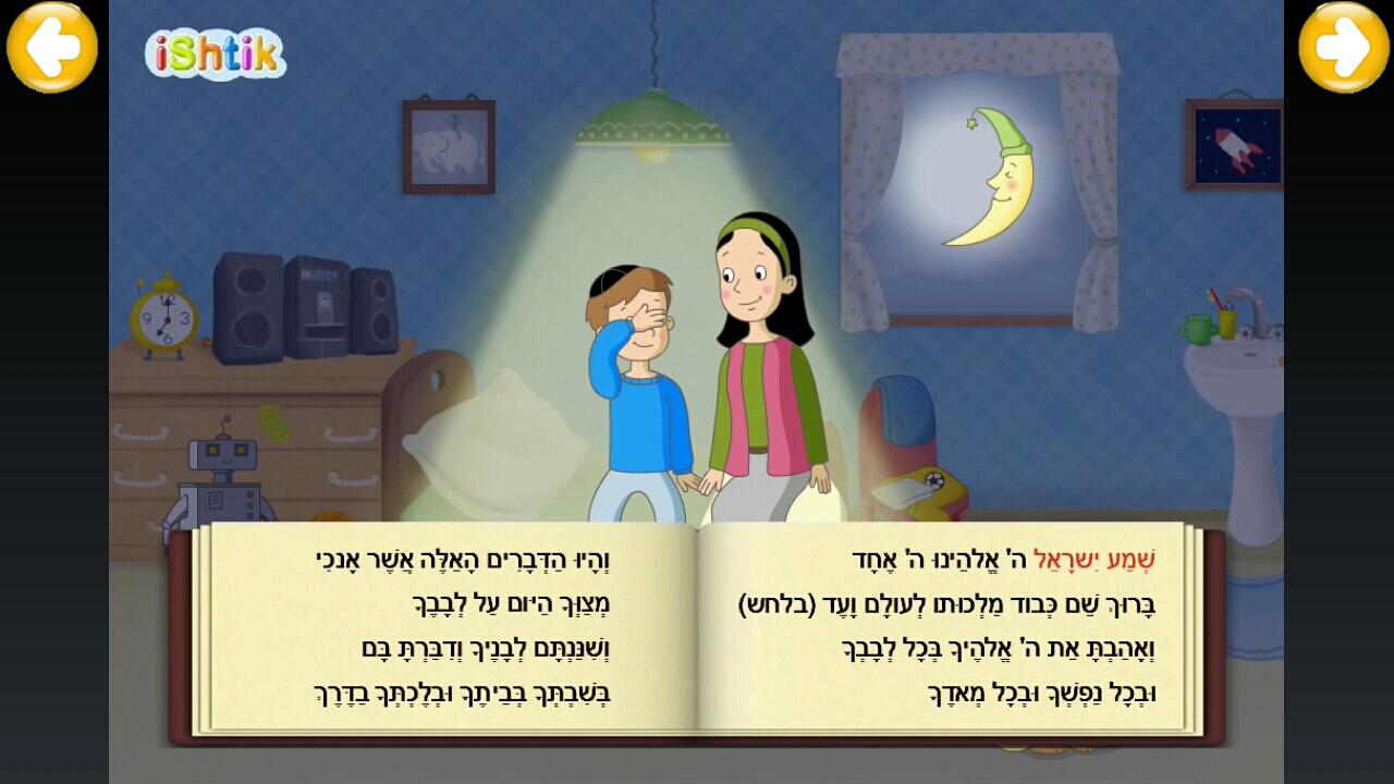 Kids Siddur - screenshot