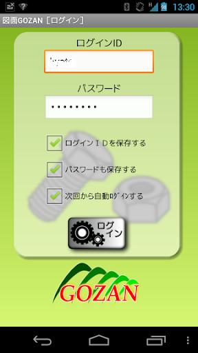 見積・図面GOZAN アンドロイドアプリ