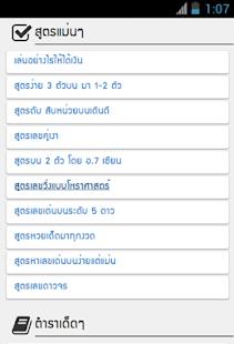 หวย รวมสูตรหวย ใช้ง่าย - screenshot thumbnail