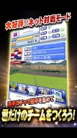 Screenshot of パワフルプロ野球TOUCH2013