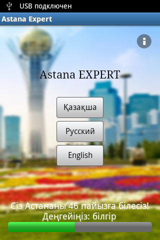 Astana Expert
