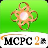 モバイルシステム技術検定(MCPC)2級 練習問題