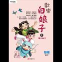 歡樂白娘子2電子版② (manga 漫画) logo