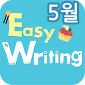 EBS FM Easy Writing(2013.5월호)